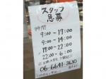 セブン‐イレブン 大阪難波中2丁目店