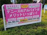 デニーズ 立川幸町店