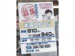 本店タカハシ 田島店
