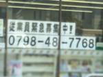 セブン-イレブン 西宮小曽根町2丁目店