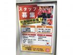 三豊麺 伊丹店