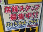 はんこ屋一番 高円寺店