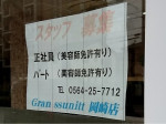 Gran ssunitt (グランス・ニット) 岡崎店