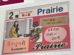 Prairie(プレリ) イオン伏見店