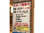 コメダ珈琲店 イオンモールナゴヤドーム前店