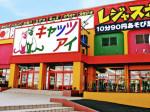 キャッツアイ 狭山店