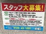 カラオケ館 五反田店