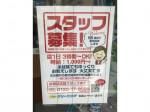 ポニークリーニング 中野本町3丁目店