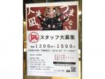 すごい煮干ラーメン凪 五反田西口店