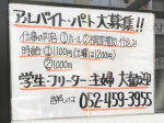 風来坊 名駅新幹線口店