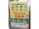 松屋 三宿店