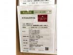 TWO-ONE STYLE(ナフコ ツーインワンスタイル) 埼玉菖蒲店