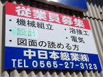 中日本総業 株式会社