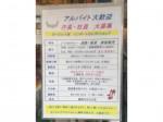 ルリエ・レ・クール 万松寺通店