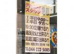 ファインクリーニング(fine cleaning) 西糀谷店