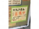 Bistro SAI(ビストロ サイ)