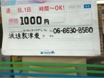 ファミリーマート 浪速敷津東店