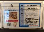 ROPE' PICNIC(ロペピクニック) イオンモール鈴鹿店