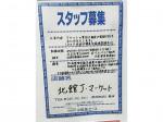 J・マーケット 新宿駅小田急エース北館店