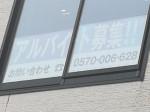 スシロー 戸塚深谷店