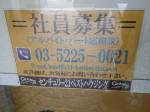 ベストハウジング 飯田橋店
