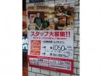 新宿カレー 西新宿1丁目店
