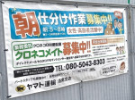 ヤマト運輸 京都九条センター