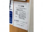 白洋舍 イトーヨーカドー大井町店