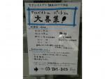 セブン-イレブン 調布仙川1丁目店