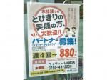 ココカラファイン ライフォート鳴尾店