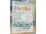 セブン-イレブン 大阪諏訪4丁目店