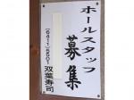 双葉寿司 尼崎店