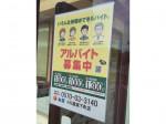 松屋 川越城下町店
