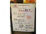 New England Cafe(ニューイングランドカフェ)