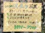 美容室 bambeela(バンビーラ) 幡ヶ谷店