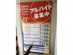 松屋 高円寺店