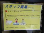 高齢者福祉施設 神楽坂