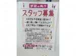 手芸の丸十 藤原台(エコール・リラ)店