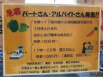 業務スーパー 園田店