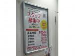 オリジン イオン川口前川店
