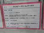 クリスピー・クリーム・ドーナツ イオン川口前川店