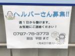 医療法人社団 晃成会 介護ステーション