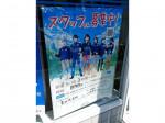 ファミリーマート 豊田住吉町店