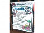高円寺 沖縄料理58 ごっぱち