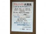 狸狸亭(ぽんぽこてい) 小橋店