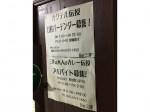 BAR 三洋(サンヨウ)