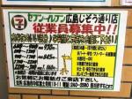 セブン-イレブン 広島じぞう通り店