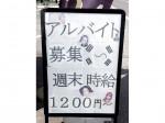 韓屋サランバン 本宮店
