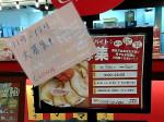 ちゃーしゅうや 武蔵 イオンスタイル豊田店