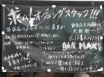 魚貝 浜屋 幡ケ谷店